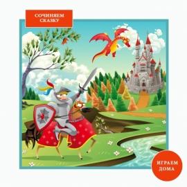 Совместное сочинение сказки с детьми
